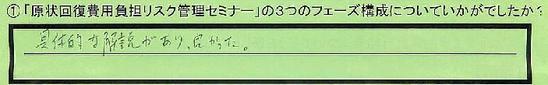 11-3tunofe-zu_toukyoutosetagayaku_ik