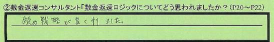 02henkanrogic-aichikenitinomiyashi_tunekawa