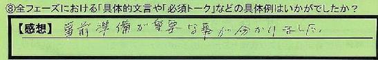 04gutaiteki-saitamkenkamioshi_ht
