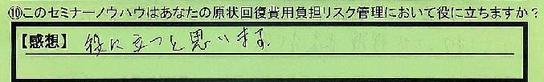 01nouhau-aichikennagoyashi_sk