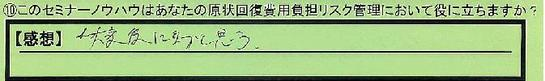 06nouhau-aichikenkasugaishi_fj