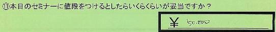 14nedan-tokyotomitakashi_ok