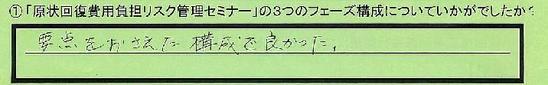 9-3tunofe-zu_saitamakenkamioshi_ht