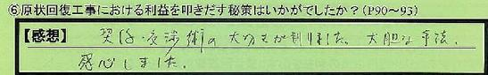 02rieki-aichikenitinomiyashi_tunekawa