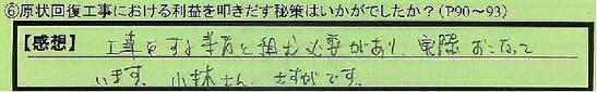 07rieki-aichikennagoyashi_oota
