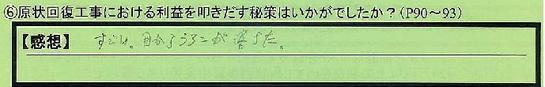 04rieki-kyoutofunakagyouku_toshinari