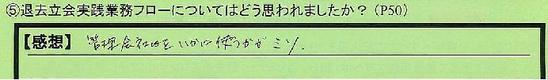02taikyotathiai-saitamakenkasukabeshi_morozumi