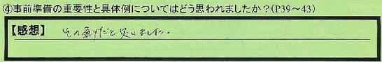 08jizenjyunbi-saitamakenkasukabeshi_morozumi