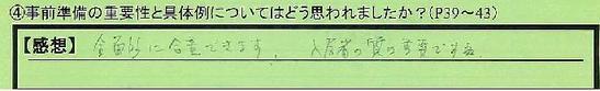 06jizenjyunbi-miyagikenkurokawagun_st