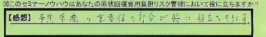 04nouhau-toukyotosetagayaku_sugeta