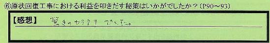 05rieki-kanagawakenyokohamashi_tanaka