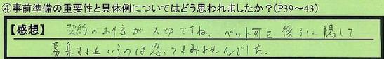 02jizenjyunbi-aichikenitinomiyashi_tunekawa