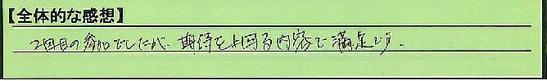 14zentai_saitamakenkasukabeshi_morozumi