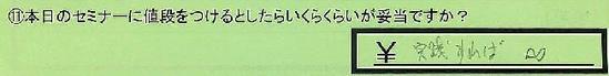 09nedan-miyagikenkurokawagun_st