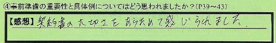 01jizenjyunbi-aichikennagoyashi_sk