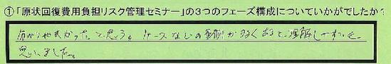 5-3tunofe-zu_aichikenkasugaishi_fj