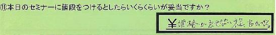 10nedan-miekenkuwanashi_mf