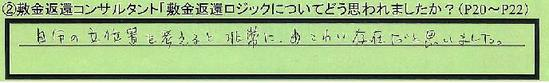 09henkanrogic-tokyotohigashikurumeshi_ek