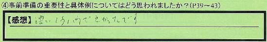 10jizenjyunbi-toukyoutosetagayaku_ik