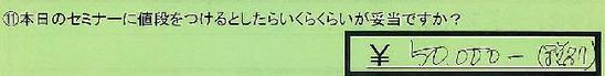 12nedan-saitamakenkazoshi_ht