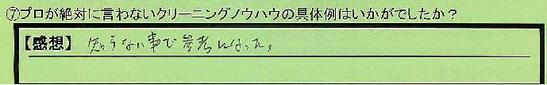 04kuri-ninngu-saitamakensaitamashi_hashimoto