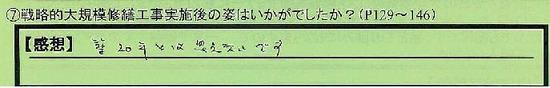 03_jissigo_kanagawakenyokohamasih_tanaka