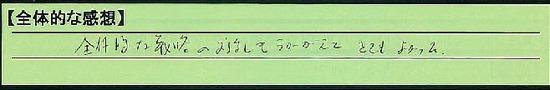18_zentai_tokyotonakanoku_araki