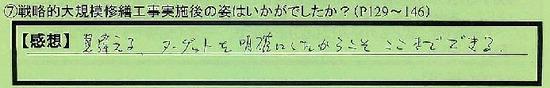 01_jissigo_miyagikenkurokawagun_sasaki