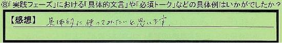 07_gutairei_toukyotominatoku_kawade