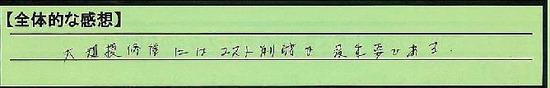 25_zentai_kanagawakenkamakurashi_kobayashi