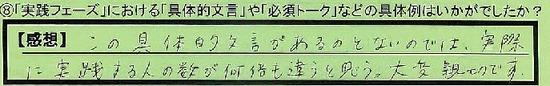11_gutairei_tokyotoadachiku_sato