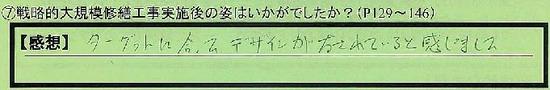 04_jissigo_thibakenithikawashi_kurashima
