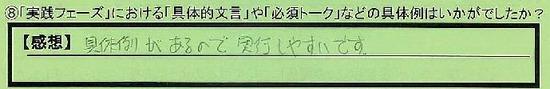 01_gutairei_tokyotocyuuouku_iizuka