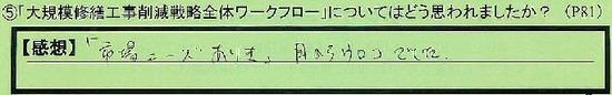 12_wakufurou_tokyotoitabashiku_tanaka