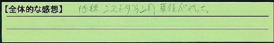 20_zentai_tokyotomeguroku_miyamura