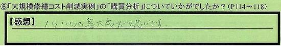 06_koubaibunnseki_tokyotosinagawaku_shimizu
