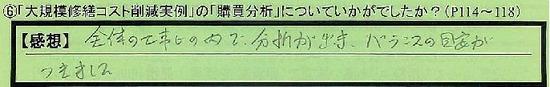 03_koubaibunnseki_thibakenithikawashi_kurashima
