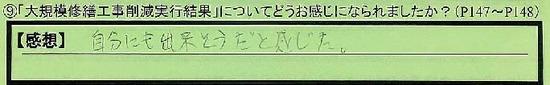 02_jikkoukekka_tokyotosetagayaku_tk