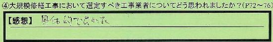 07_sentei_tokyotonerimaku_tajima