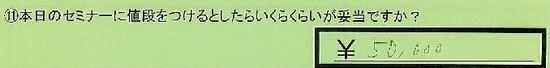 15_nedan_shigakenmoriyamashi_kojima
