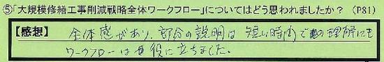 04_wakufurou_thibakenithikawashi_igarashi