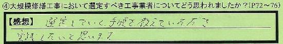 05_sentei_saitamkenkasukabeshi_baba