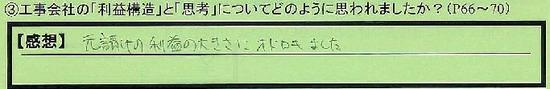 07_riekikouzoutoshikou_oosakfuoosakshi_ishida