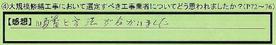 09_sentei_saitamakenkamioshi_hayakawa