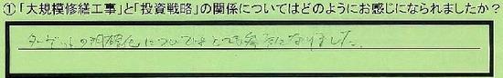 09_kankei_toyoutosinagawaku_shimizu
