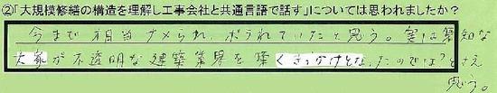 10_kyoutu_tokyotoadachiku_sato