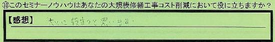 10_nouhau_iisakafuoosakshi_ishida