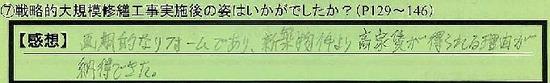 05_jissigo_tokyotoootaku_harigaya