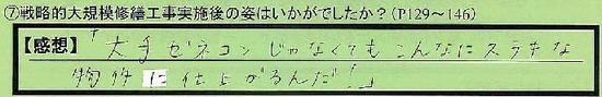 09_jissigo_tokyotoadachiku_sato