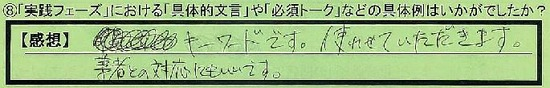 08_gutairei_toukyotomusashinoshi_maki